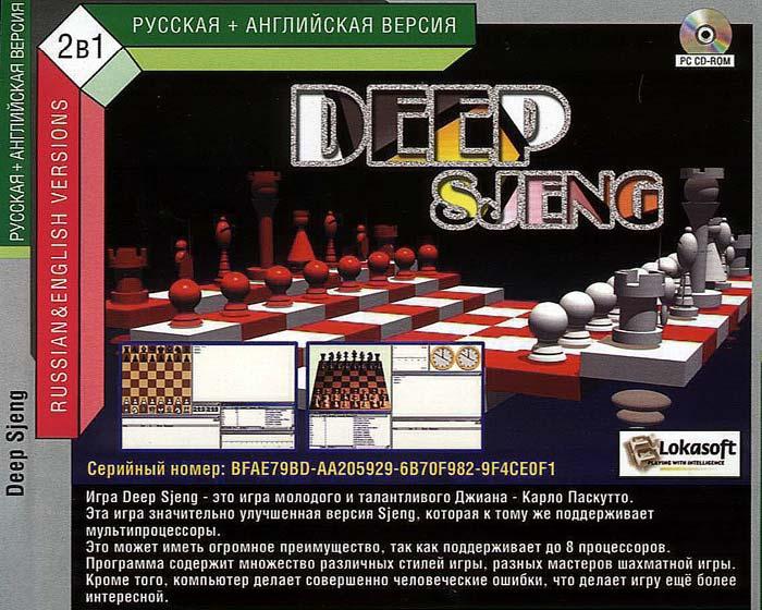 Deep Sjeng Download