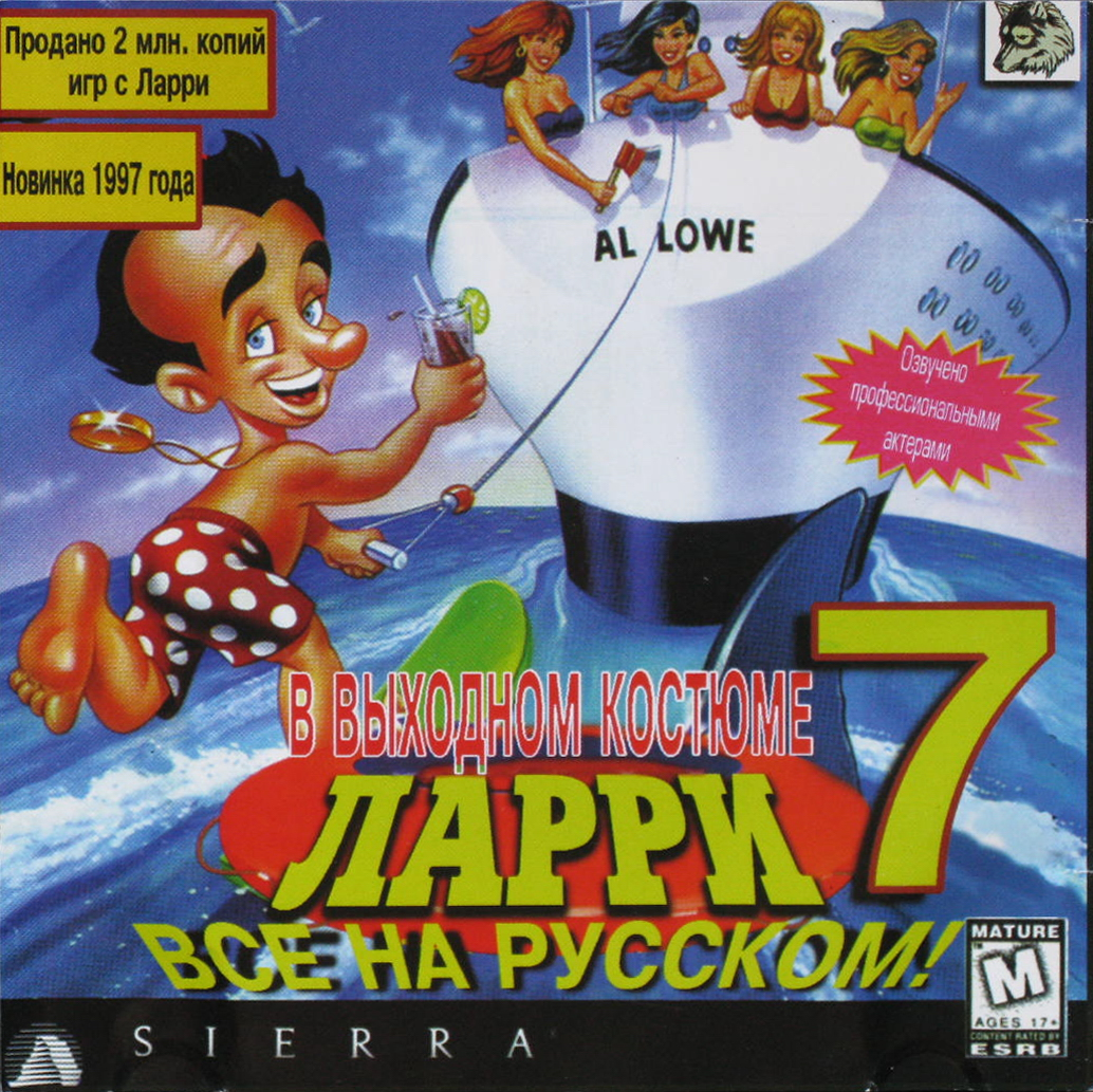 Leisure Suit Larry VII Love For Sail. RUS.