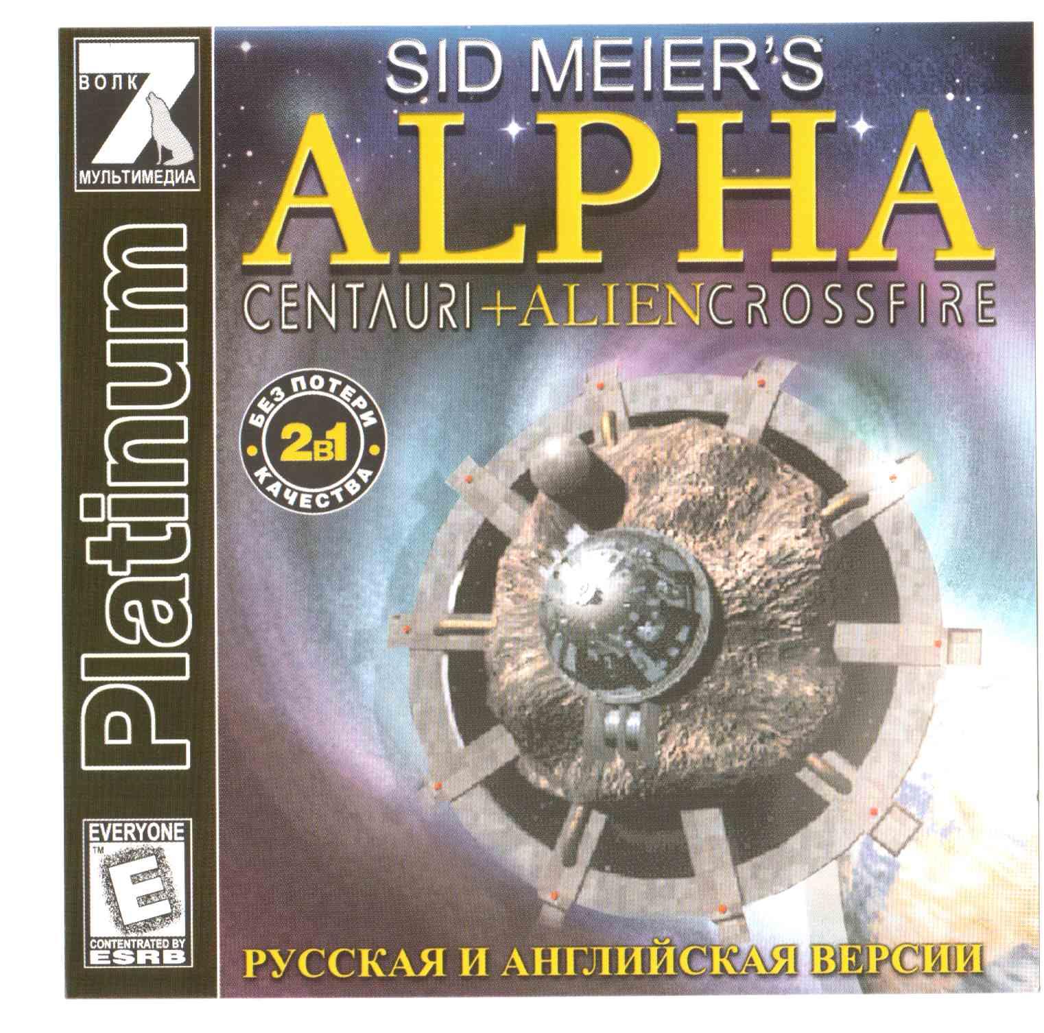 Sid Meier Alpha Centauri - bedizb